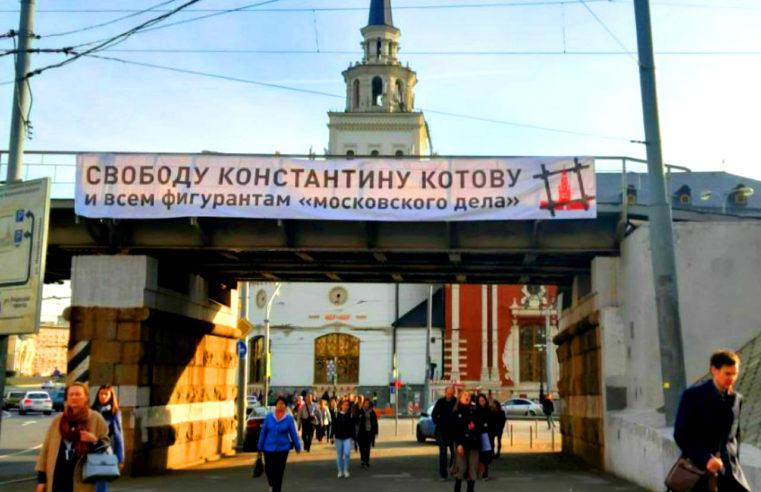 В Москве появился баннер в поддержку фигурантов «московского дела»