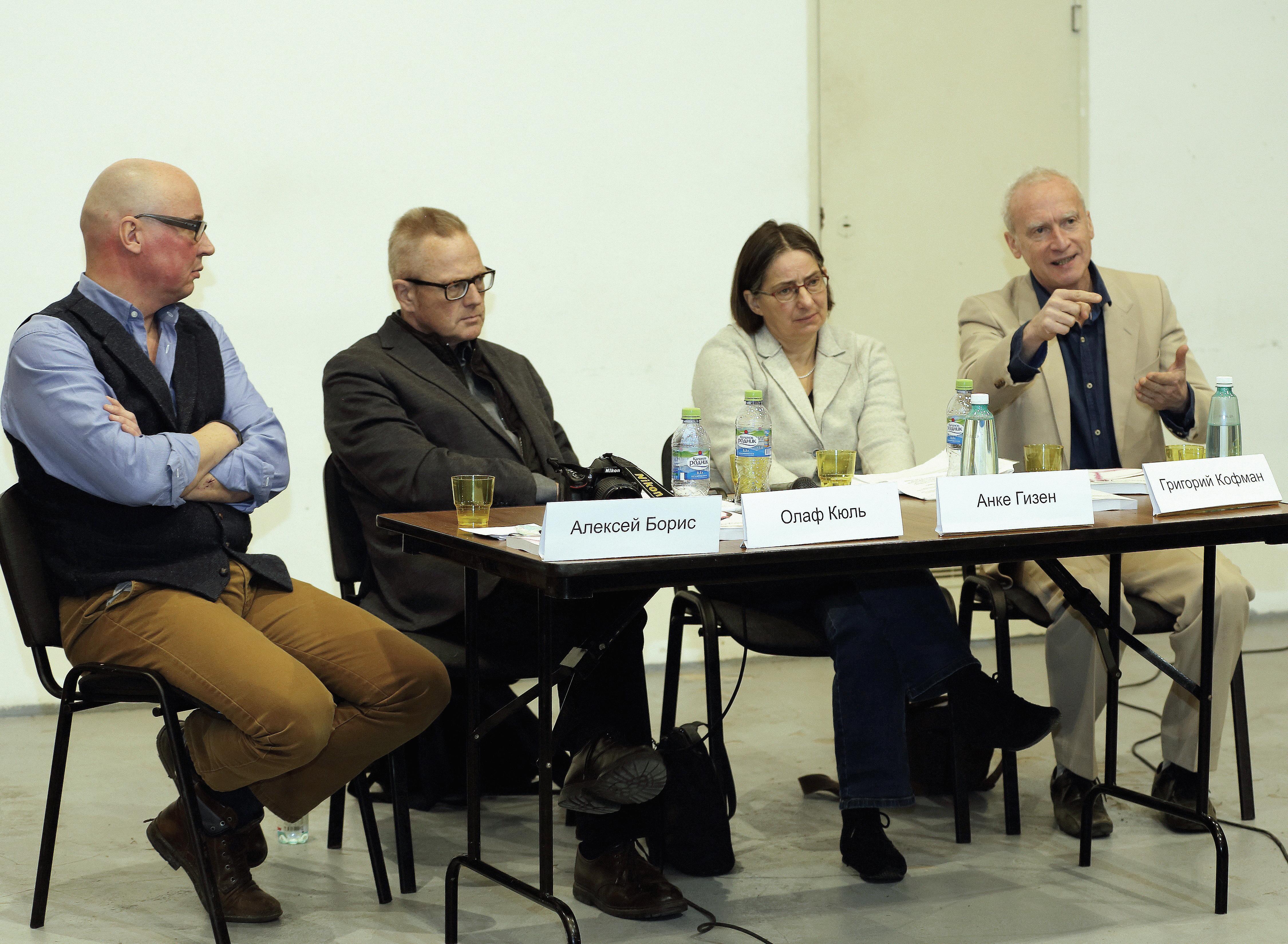 В московском центре Сахарова поговорили о правах человека в Германии