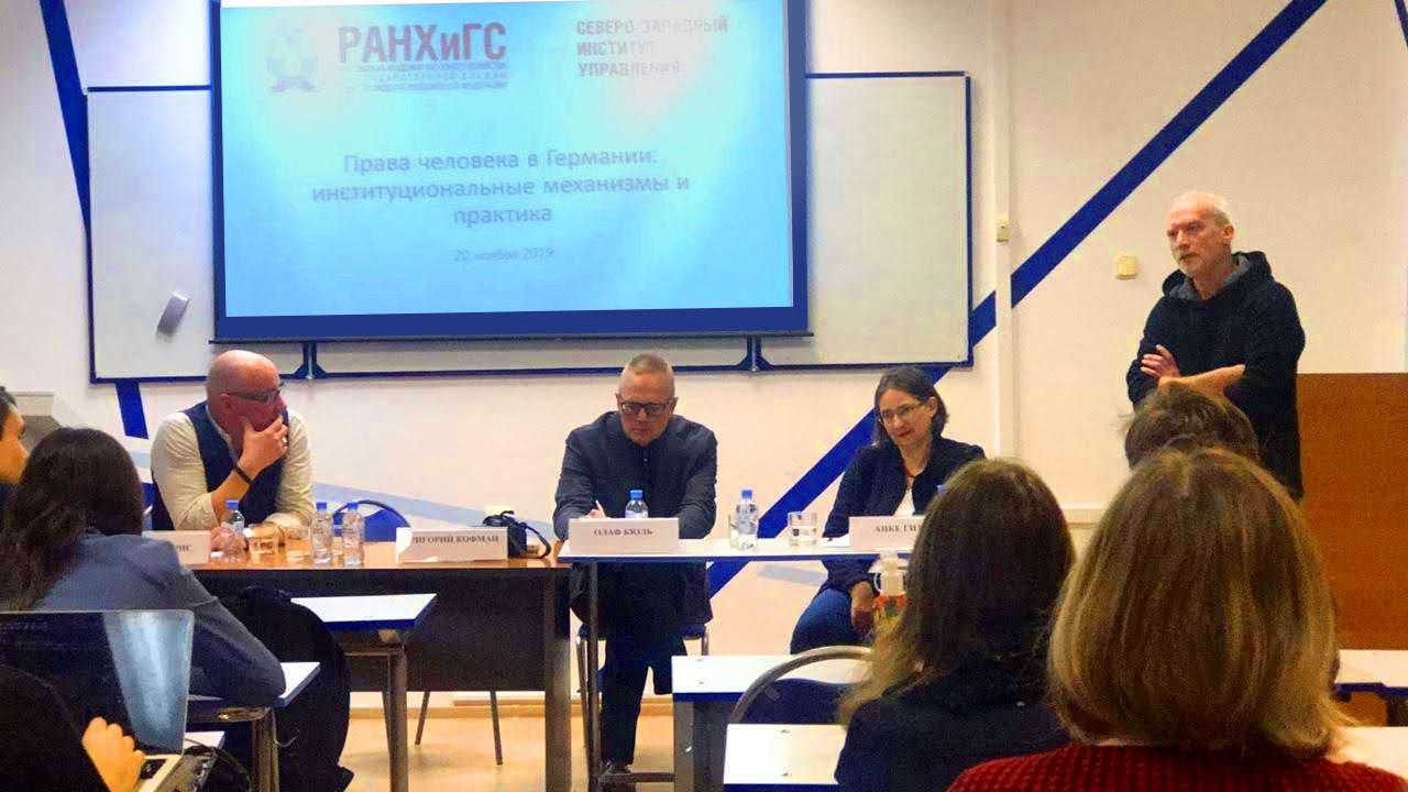 """Der erste Vortrag der Reihe """"Realität gegen Spekulation: Menschenrechte in Deutschland"""" fand in St. Petersburg statt"""