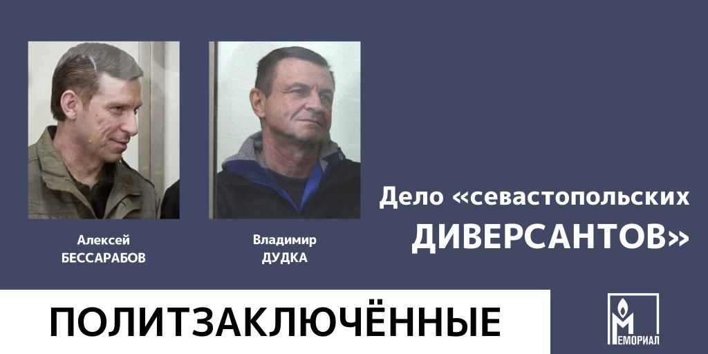 «Мемориал» признал политзаключёнными двоих севастопольцев, осуждённых по делу о подготовке диверсий в пользу Украины