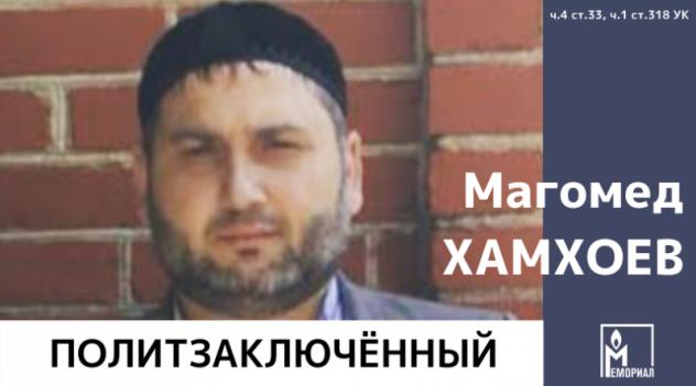 «Мемориал» признал политзаключённым ещё одного участника ингушского протеста