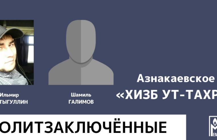 «Мемориал» признал политзаключёнными двух мусульман из Татарстана, осуждённых за участие в запрещённой «Хизб ут-Тахрир»