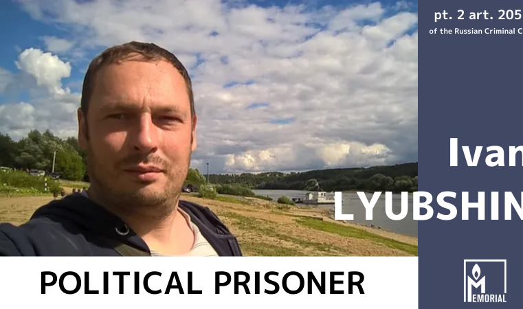 Memorial says Kaluga resident, Ivan Lyubshin, convicted of justifying terrorism for a comment on social media, is a political prisoner