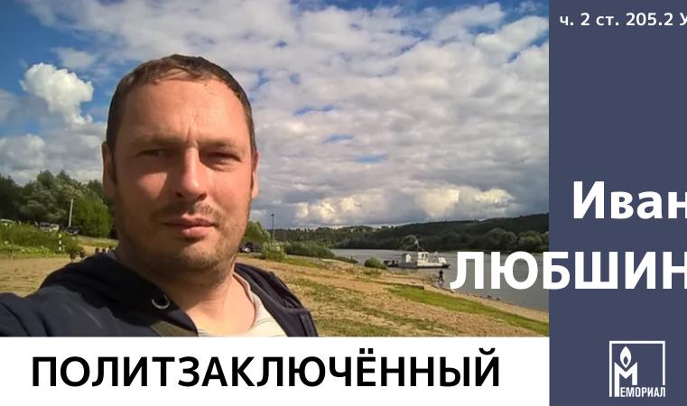 «Мемориал» признал политзаключённым жителя Калуги Ивана Любшина, осуждённого по делу об оправдании терроризма из-за комментария в соцсетях