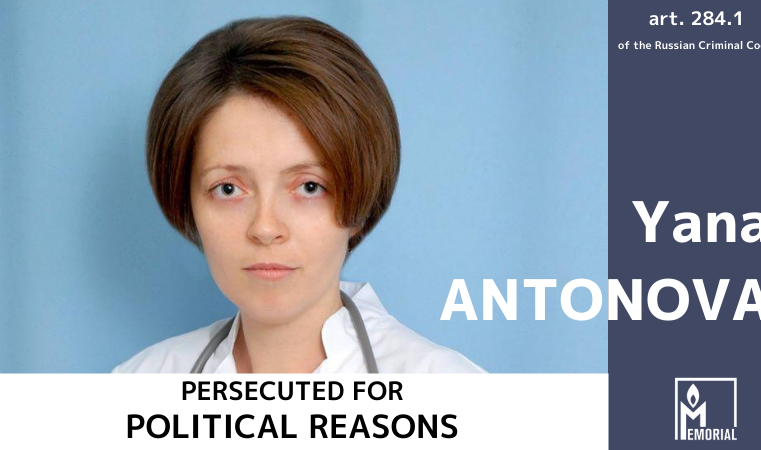 The criminal prosecution of Krasnodar activist Yana Antonova is illegal and politically motivated, Memorial says