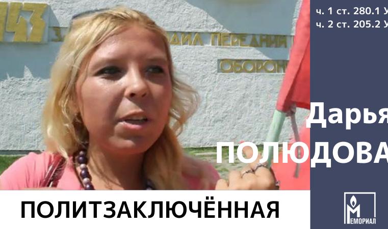 «Мемориал» считает политзаключённой левую активистку Дарью Полюдову, обвинённую в призывах к сепаратизму и оправдании терроризма