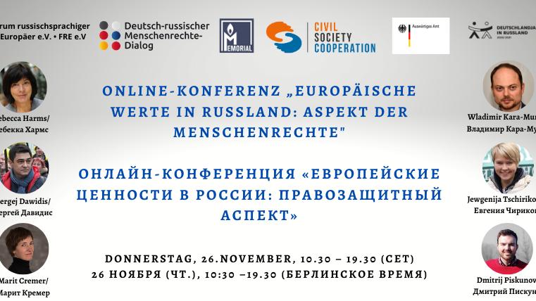 Конференция «Европейские ценности в России: правозащитный аспект»