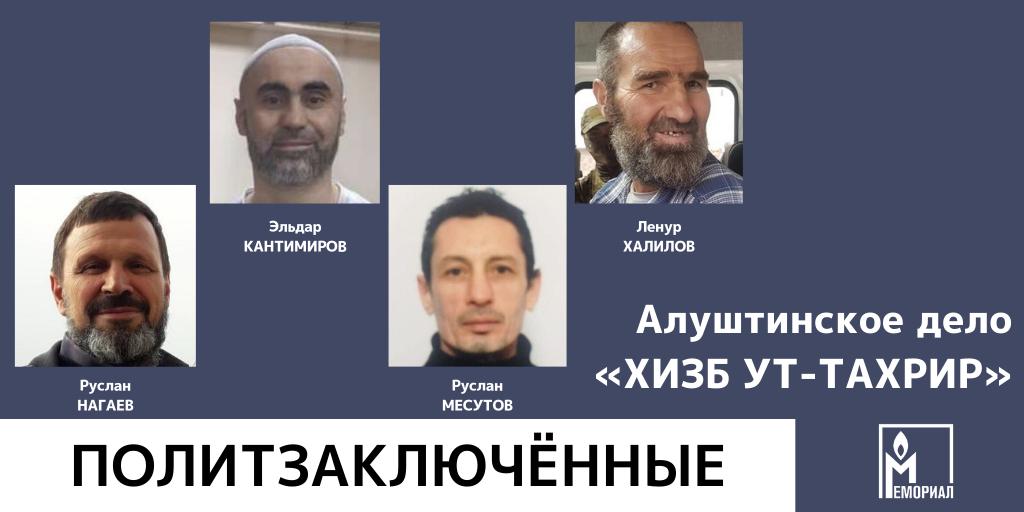 «Мемориал» считает политзаключёнными четверых крымских татар, обвиняемых в участии в запрещённой «Хизб ут-Тахрир»