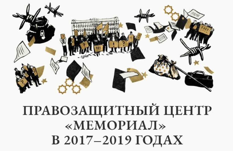 ПЦ «Мемориал» опубликовал отчёт о своей работе