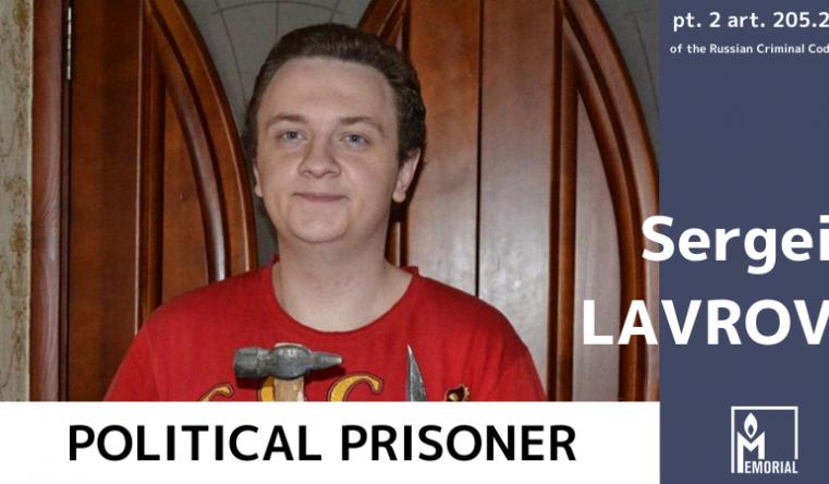 Kursk resident Sergei Lavrov, convicted of justifying terrorism on VKontakte, is a political prisoner