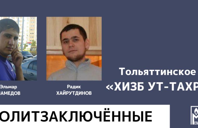 «Мемориал» признал политзаключёнными ещё двух мусульман из Тольятти, преследуемых по обвинениям в причастности к запрещённой «Хизб ут-Тахрир»