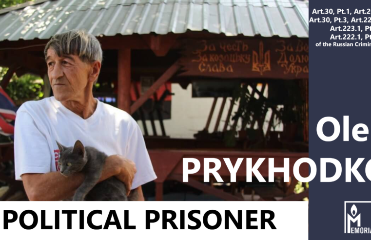 Oleh Prykhodko, a resident of Crimea convicted of attempting to perpetrate an act of terrorism, is a political prisoner