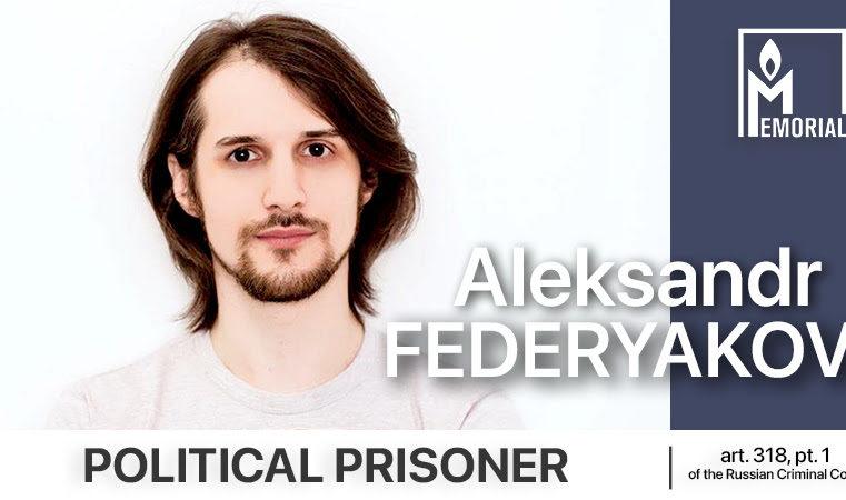 «Мемориал» считает политзаключённым фигуранта «дворцового дела» Александра Федерякова