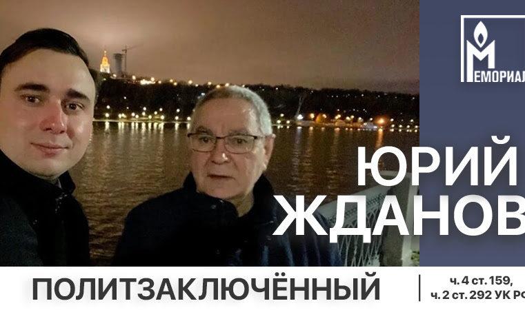 «Мемориал»: отец директора ФБК* Юрий Жданов – политзаключённый