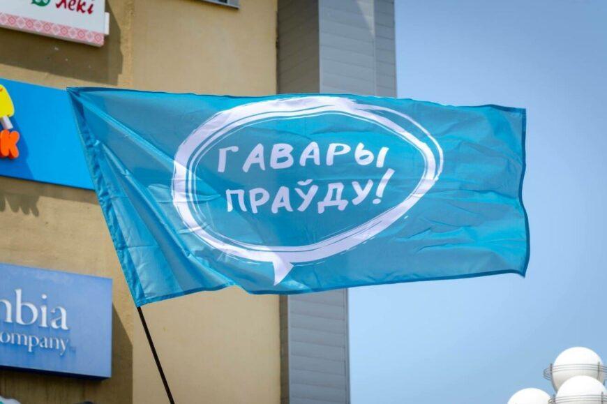 Мониторинг прав человека в Беларуси: дайджест новостей за 13-19 сентября